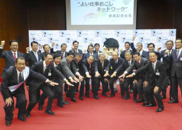 新たなネットワーク発足記者会見で、集まった全国の信用金庫のトップら=14日午後、東京都品川区