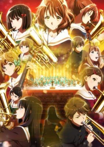 2019年4月19日公開「劇場版 響け!ユーフォニアム ~誓いのフィナーレ~」新ビジュアル公開!さらに、新キャストも解禁に!