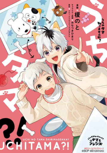 『うちタマ?!』コミック第1巻表紙 600円(税別)(C)Sony Creative Products Inc. (C)Enokinoto