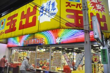 「スーパー玉出」の店舗=6月、大阪市