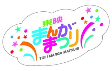 日本中の子どもたちが劇場で笑って泣いた…… あの『東映まんがまつり』が29年ぶりに復活!
