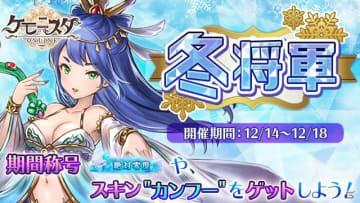 「ケモニスタオンライン」にて期間限定「冬将軍イベント」が開催!連続ログインで称号【保温対策】をゲットしよう