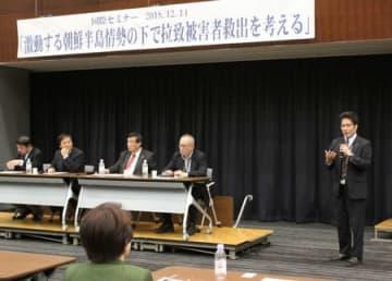 北朝鮮による拉致被害者救出を訴える集会=14日、国会
