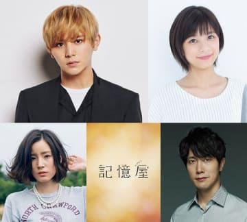 2020年公開の映画「記憶屋」に出演する(上段左から)山田涼介さん、芳根京子さん、(下段左から)蓮佛美沙子さん、佐々木蔵之介さん