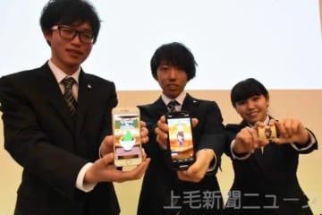 開発アプリについて説明した(左から)芳野さん、鷲尾悠喜さん、中島咲稀さん