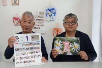笑顔カレンダー発売 宮古島 福島からの招待資金に