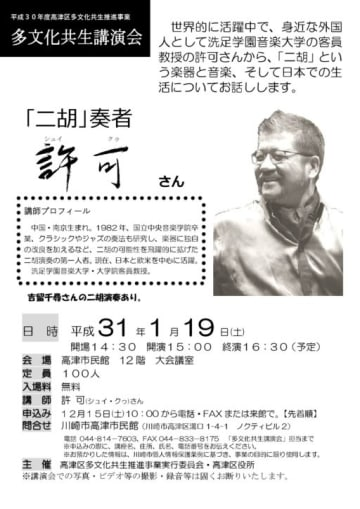 二胡奏者の第一人者・許可さんゲストに「多文化共生講演会」【先着100人】