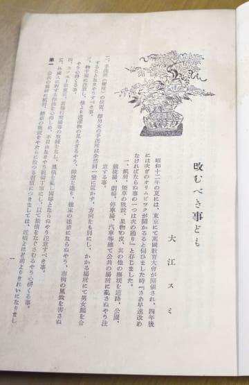 大江スミさんが東京家政学院の学友会誌に寄稿した「改むべき事ども」と題した文章