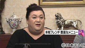 マツコがイケメン経営者を一喝「女もフレンチも食べ放題か!」