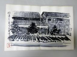 小松益喜さんが描いた大久保町の宿場町。今は失われた酒蔵も描かれている(市文化振興課提供)