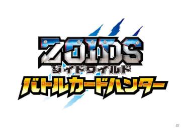 最強のゾイドハンターを目指そう!「ゾイドワイルド バトルカードハンター」2019年1月24日より順次稼動開始