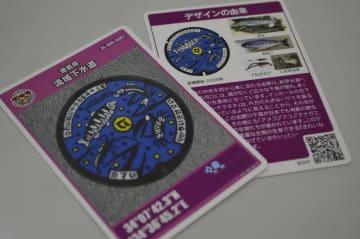県が配布する旧吉野川流域下水道のマンホールカード