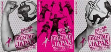 おりひめジャパンと来年の世界選手権をPRする3枚組パネル