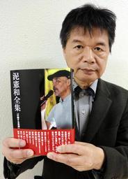 「泥憲和全集」を手に「泥さんの思いが詰まっている」と話す、かもがわ出版の松竹伸幸編集主幹=神戸市内