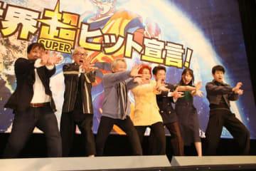 劇場版アニメ「ドラゴンボール超(スーパー) ブロリー」の公開記念舞台あいさつに登場した野沢雅子さん(左から4人目)ら