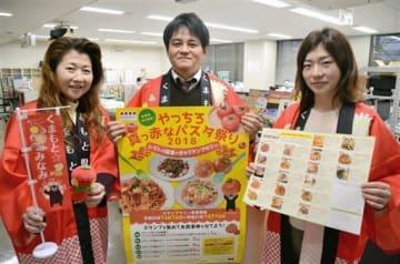 「やっちろ真っ赤なパスタ祭り」のポスターを持ち、参加を呼び掛ける県県南広域本部の職員=八代市