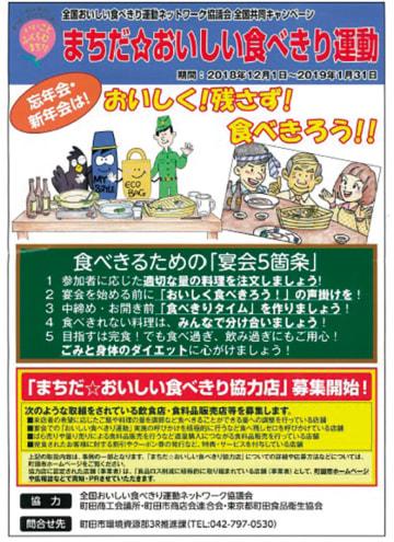 町田市 食べきって食品ロス削減 認定制度創設、協力店を募集
