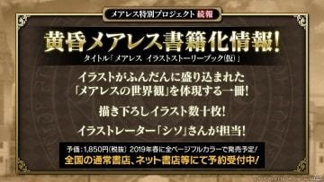 「黒猫のウィズ」人気イベントシリーズ「黄昏メアレス」小説化が決定!