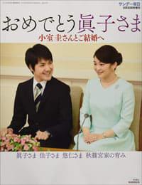 眞子さまと小室圭さんが、「納采の儀」を行う術は? 弁護士が「悩ましい点」を解説