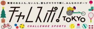 仮面女子の猪狩ともかが参加!パラリンピック競技体験イベント「チャレスポ!TOKYO」開催