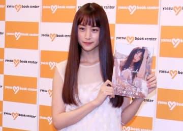 ファースト写真集「Mizuki」の発売記念イベントを行った山本美月さん