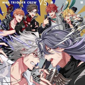 男性声優によるラップバトルプロジェクト「ヒプノシスマイク-Division Rap Battle-」の最新アルバム「MAD TRIGGER CREW VS 麻天狼」のジャケット