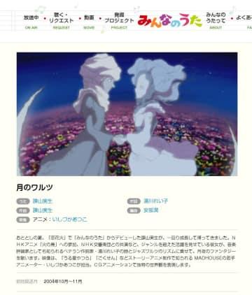 「月のワルツ」リクエストページ(NHK公式サイトから)