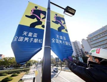 発着点の平和記念公園前に取り付けられたひろしま男子駅伝のバナー=広島市中区(撮影・井上貴博)