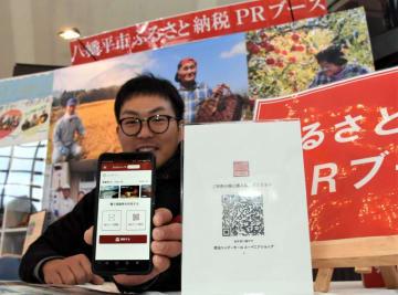 電子感謝券を利用できるスマートフォンのアプリ画面(左)と会計時のQRコード