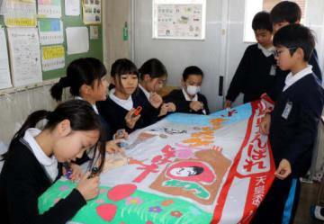 広島県チームを応援するのぼりに色付けする宮内小の児童