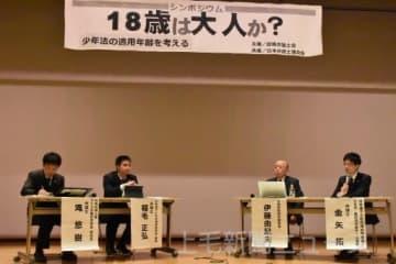 少年法適用年齢の引き下げをテーマに討論する(右から)金矢、伊藤、稲毛の3氏