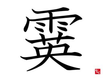 【漢字トリビア】「霙(みぞれ)」の成り立ち物語