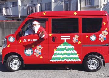緑郵便局 サンタ車両が区内走る 見た人にプレゼントも