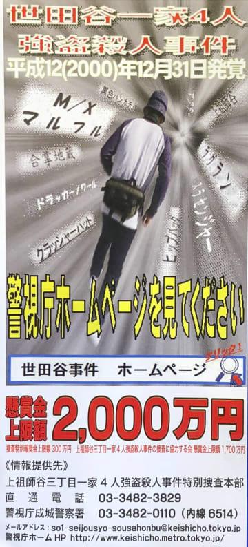 世田谷一家殺害事件の情報提供を求め、警視庁成城署が配布したチラシ=16日