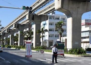 那覇市宇栄原の不発弾処理が終了 モノレールも午後0時10分から運行再開 交通規制も解除