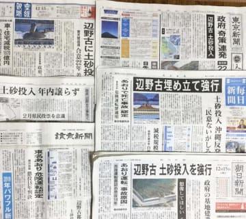 辺野古に土砂が投入されたことを伝える在京6紙