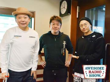 堀江貴文さん(中央)とパーソナリティの鈴木おさむ(左)と小森隼