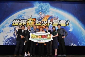 映画『ドラゴンボール超 ブロリー』舞台挨拶オフィシャルスチール(C)バードスタジオ/集英社 (C)「2018  ドラゴンボール超」製作委員会