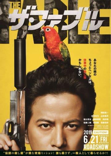 映画『ザ・ファブル』ティザービジュアル - (C) 2019「ザ・ファブル」製作委員会