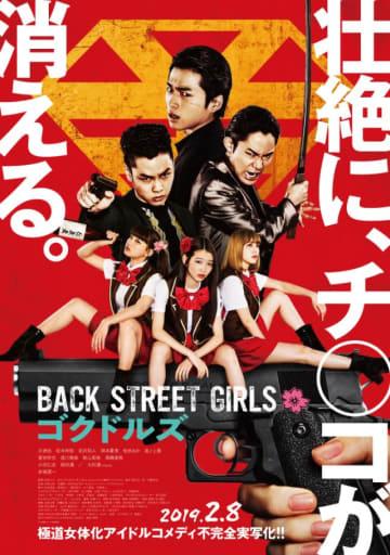 『Back Street Girls -ゴクドルズ-』本ポスタービジュアル - (C)2019映画「ゴクドルズ」製作委員会