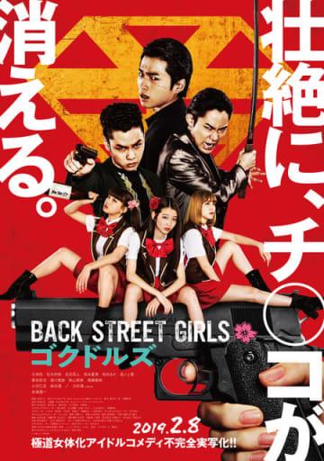 「BACK STREET GIRLS-ゴクドルズ-」(C)2019映画「ゴクドルズ」製作委員会