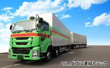 25mダブル連結トラック