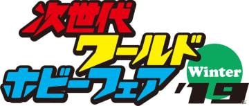SIE、「次世代ワールドホビーフェア'19 Winter」への出展情報を公開!PS4版「キングダム ハーツ III」の試遊など