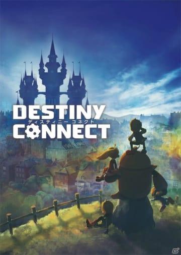 PS4/Nintendo Switch「DESTINY CONNECT」が3月14日に発売延期