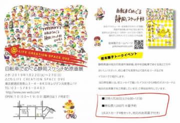 OVE「走るイラストレーター岩本陽子トークイベント」1/26開催