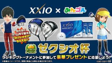 「みんゴル」ゴルフブランド「ゼクシオ」とのタイアップが開始!限定クラブとボールがログインでもらえる