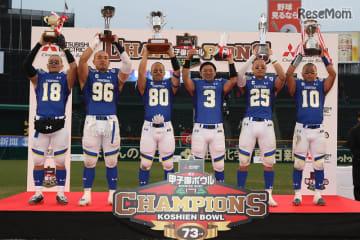 第73回甲子園ボウルは関西学院大学アメリカンフットボール部が制覇