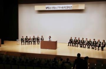 ドナーの経験談の紹介などが行われた「骨髄バンクサポート新潟」の10周年記念イベント=16日、上越市