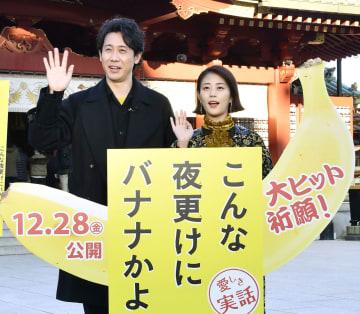 イベントに登場した大泉洋(左)と高畑充希=17日、東京都千代田区の神田明神