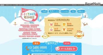 NHK 冬休み子ども科学電話相談